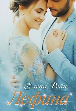 Елена  ейн - Лефина (Священный дар Жрицы - 1)