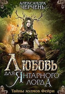 Александра Черчень - Любовь для Янтарного лорда (Тайны холмов Фейри - 3)