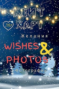 Кейт Харт - Желания и фотографии (Добрые истории для зимнего вечера - 2)