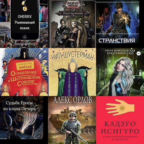 Новинки фантастики и фэнтези от 17 апреля 2021