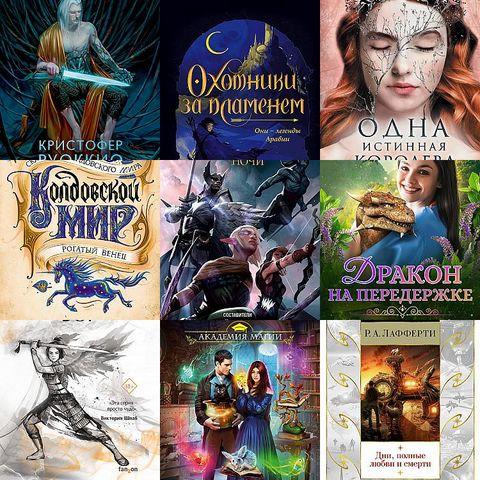 Новинки фантастики и фэнтези от 20 апреля 2021
