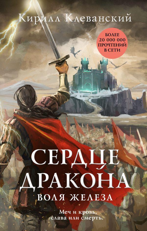 Кирилл Клеванский - Сердце Дракона. Воля железа