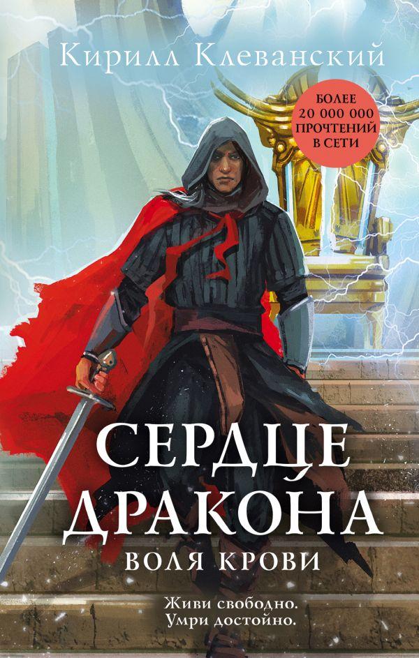 Кирилл Клеванский Сердце дракона. Воля крови
