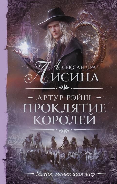 Александра Лисина — Проклятие королей (Артур Рэйш - 5)