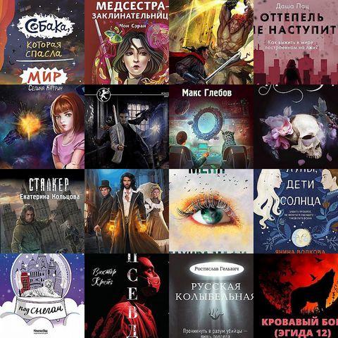 Новинки фэнтези и фантастики от 19 июля 2021