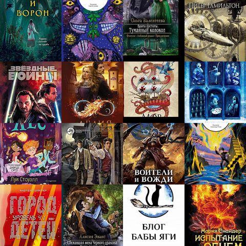 Новинки фантастики и фэнтези от 21 июля 2021