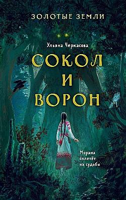 Ульяна Черкасова - Золотые земли. Сокол и Ворон (Золотые земли - 1)