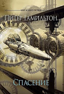 Питер Гамильтон - Спасение (The Salvation Sequence - 1)