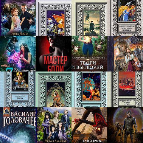 Новинки фэнтези и фантастики от 11 июля 2021