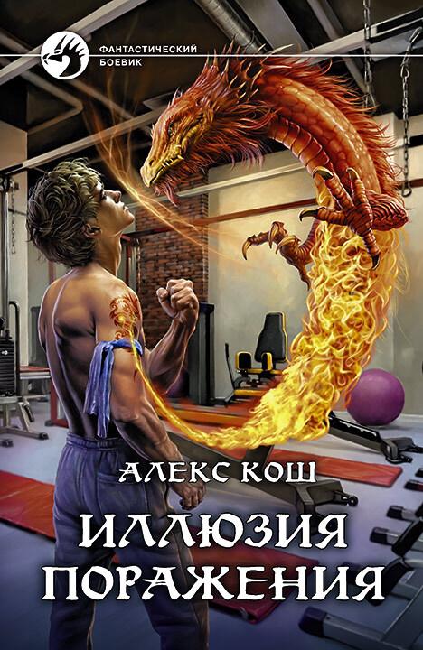 Алекс Кош — Иллюзия поражения (Адреналин - 2)