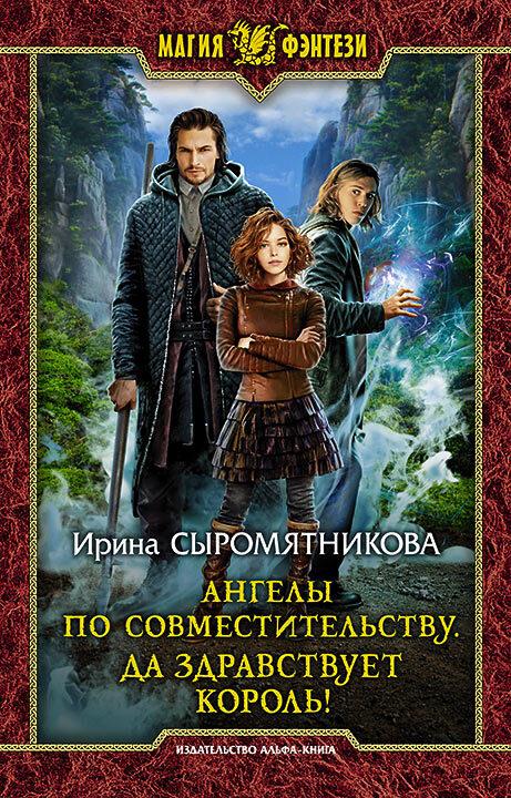 Ирина Сыромятникова — Ангелы по совместительству. Да здравствует Король!