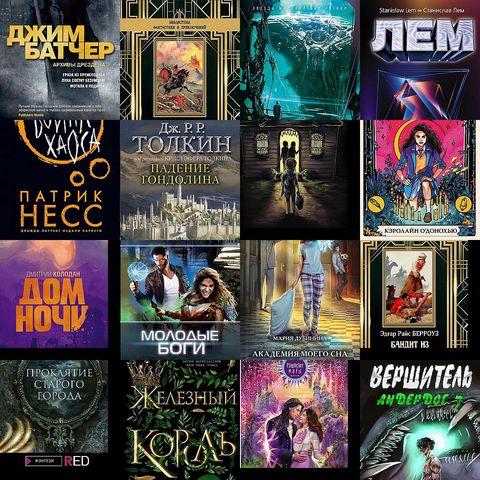 18 новинок фэнтези и фантастики от 21 августа 2021