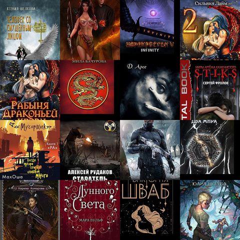 26 новинок фантастики и фэнтези от 23 августа 2021