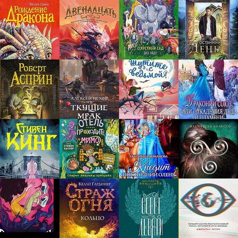 17 новинок фэнтези и фантастики от 27 августа 2021