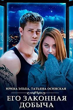 Ирина Эльба, Татьяна Осинская - Его законная добыча