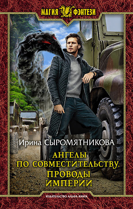 Ирина Сыромятникова — Ангелы по совместительству. Проводы империи