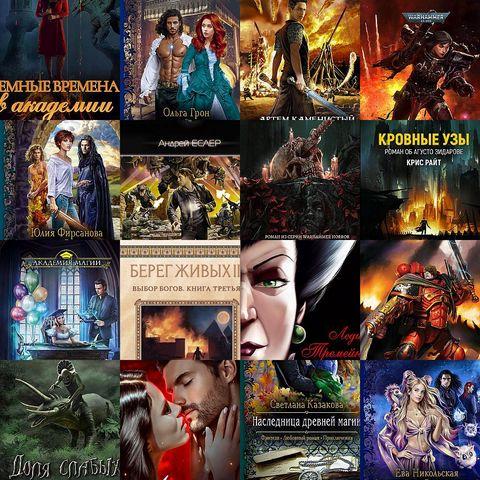 16 новинок фантастики и фэнтези от 5 сентября 2021