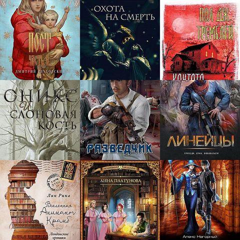 10 новинок фэнтези и фантастики от 8 сентября 2021