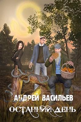 Андрей Васильев - Останний день (Хранитель кладов - 4)