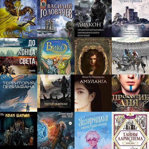 24 новинки фэнтези и фантастики от 15 сентября 2021