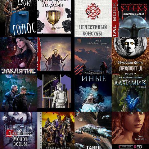 30 новинок фантастики и фэнтези от 19 сентября 2021