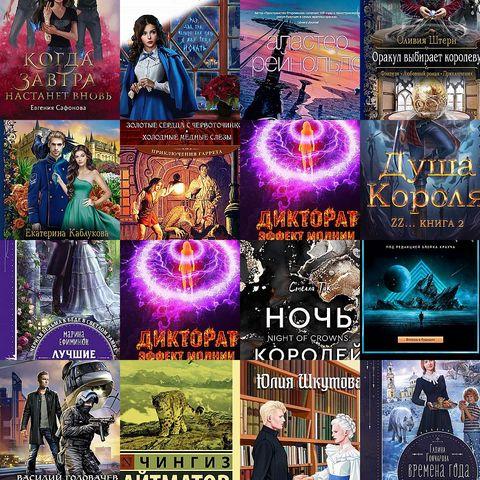 17 новинок фэнтези и фантастики от 22 сентября 2021