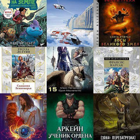 14 новинок фэнтези и фантастики от 1  сентября 2021
