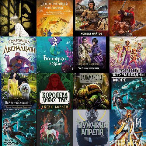 21 новинка фэнтези и фантастики от 18 октября 2021