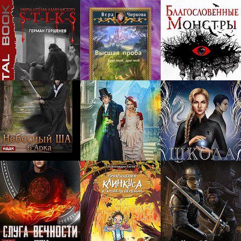 12  новинок фантастики и фэнтези от 25 октября 2021