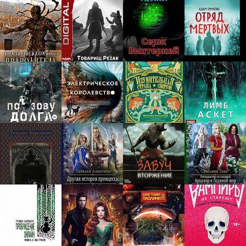17 новинок фэнтези и фантастики от 13 октября 2021